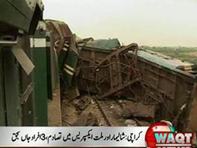 کراچی: بن قاسم اسٹیشن کے قریب گھگھرپھاٹک پردومسافرٹرینوں میں تصادم, تین افراد جاں بحق, سوسے زائد زخمی ۔