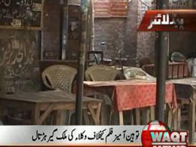 توہین رسالت پرمبنی فلم اورسانحہ بلدیہ کے خلاف کراچی کے وکلا نے مکمل ہڑتال اورعدالتی کارروائی کا بائیکاٹ کردیا۔