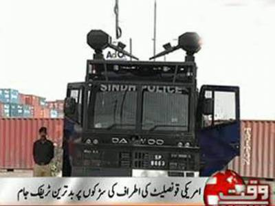 کراچی: گزشتہ روزہونے والی ہنگامہ آرائی کے بعد امریکن قونصلیٹ کی جانب جانے والوں راستوں کوکنٹینرزلگاکربندکردیاگیا۔