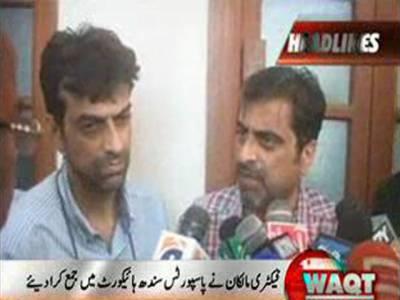 بلدیہ فیکٹری مالکان نے سندھ ہائیکورٹ میں پاسپورٹ جمع کرادئیے.