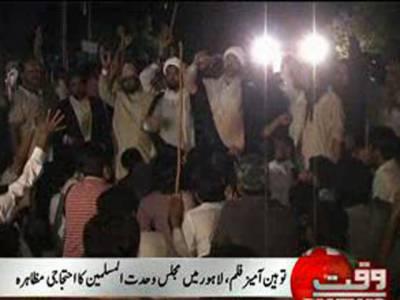 ملک بھر میں گستاخانہ فلم کیخلاف احتجاجی مظاہروں کا سلسلہ جاری ہے،وحدت المسلیمن کے کارکنوں نے کراچی کی طرح آج لاہور میں واقع امریکی قونصلیٹ تک پہنچنے کی کوشش کی