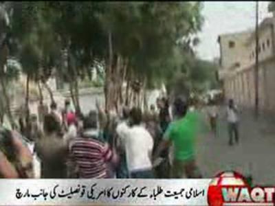 کراچی میں بھی توہین آمیز فلم کیخلاف احتجاج کا سلسلہ آج بھی جاری رہا۔انتظامیہ کی تمام تر کوششوں کے باوجود اسلامی جمیعت طلباء کے کارکنوں نے امریکی قونصلیٹ کی جانب احتجاجی مارچ کیا