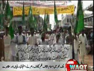 ملک کے چھوٹے بڑے شہروں میں بھی اسلام مخالف فلم کیخلاف دھرنے،احتجاجی ریلیاں اور مظاہرے ہوئے۔