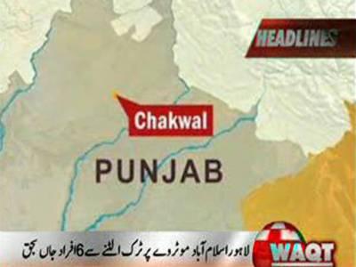لاہور اسلام آباد موٹر وے پر سالٹ رینج کے قریب ٹرک الٹنے سے چھ افراد جاں بحق ہو گئے.
