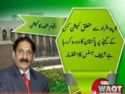 سپریم کورٹ نے لاپتہ افراد سے متعلق اقوام متحدہ کے مشن کی پاکستان آمد کا نوٹس لے لیا ہے۔