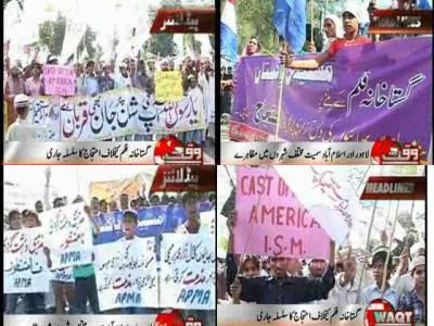 گستاخانہ فلم کے خلاف ملک بھر میں مظاہرے جاری ہیں۔ لاہور اور اسلام آباد کے علاوہ ملتان، جھنگ اور ڈہرکی میں بھی احتجاجی مظاہرے ہوئے اور ریلیاں نکالی گئیں۔