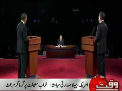 امریکی صدارتی امیدواروں کے درمیان پہلے مباحثے میں مٹ رومنی نے اوباما انتظامیہ کی پالیسیوں پرکڑی تنقید کی
