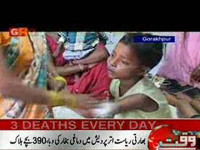 بھارتی ریاست اترپردیش میں دماغی بخارسے تین سونوے بچےہلاک ہوگئے