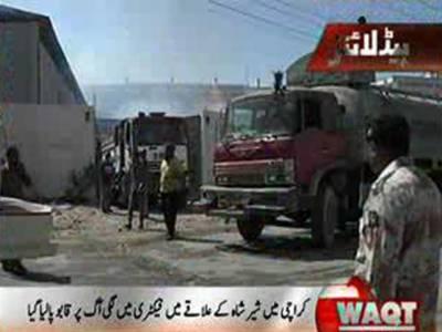 کراچی کے علاقے شیرشاہ میں گتے کی فیکٹری میں اچانک آگ بھڑک اٹھی، فائربریگیڈ کے عملے نے پانچ گھنٹوں کی محنت کے بعد آگ پرقابوپالیا.