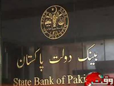 بینکاری نظام میں رقم کی کمی کو پورا کرنے کے لیے اسٹیٹ بینک کو سات روز کے لیے چارسوستاسی ارب پندرہ کروڑ روپے فراہم کرنے پڑے۔