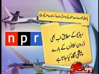 امریکا کے سرکاری ریڈیو نے دعویٰ کیا ہے کہ پاکستانی حکومت چھ ماہ پہلے تک ڈرون حملوں میں مدد کر رہی تھی اور اب بھی حکومت کی خاموش حمایت جاری ہے۔