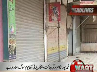 خیرپور: جلسے پر فائرنگ واقعہ کیخلاف آج ضلع بھرمیں یوم سوگ اورعام تعطیل کی گئی ہے۔
