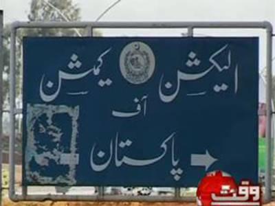 الیکشن کمیشن آف پاکستان کا اجلاس کل ہوگا جس میں دوہری شہریت والے ارکان کیخلاف کارروائی کیلئے حتمی فیصلے کئے جائیں گے