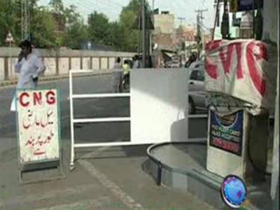 لاہور سمیت کئی شہروں میں سی این جی اسٹیشنز تین روز کے لئے بند کر دیئے گئے