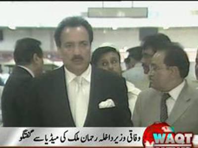 امریکہ پر واضح کردیا گیا ہے کہ ڈرون حملے بند کئے جائیں جبکہ ڈاکٹر عافیہ صدیقی کی رہائی کی کوششیں جاری ہیں۔ رحمان ملک
