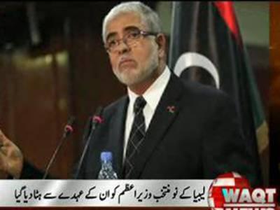 لیبیا کی نیشنل کانگریس نے نو منتخب وزیراعظم کے خلاف عدم اعتماد کا اظہارکرتے ہوئے انہیں عہدے سے ہٹا دیا ہے۔