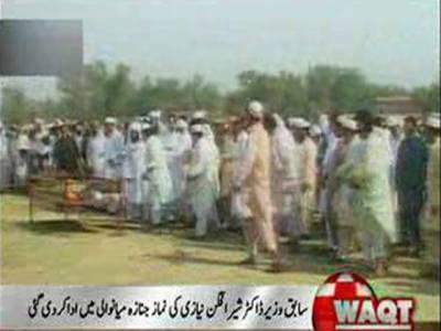 سابق وزیرڈاکٹرشیرافگن نیازی کی نماز جنازہ میانوالی میں اداکردی گئی.