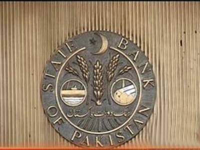 اسٹیٹ بینک نے رقم کی کمی دور کرنے کے لیےکمرشل بینکوں کو آج چھ سو تین ارب پچیس کروڑ روپے فراہم کردیئے۔