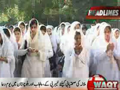 امن کی فاختہ ملالہ یوسف زئی کی صحت یابی کےلیے ملک بھر میں نماز جمعہ کے بعدخصوصی دعائیں کی گئیں، تعلیمی اداروں اور دفاتر میں دعاؤں کے لیے اٹھائے گئے ہاتھوں نے ثابت کردیا کہ قوم کوملالہ سے کتنا پیار ہے۔