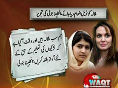 ہالی ووڈ اداکارہ اور اقوام متحدہ کی خیر سگالی کی سفیر انجلینا جولی نے ملالہ یوسف زئی کو نوبل انعام دینے کا مطالبہ کیا ہے۔