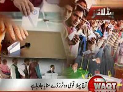 تاریخ میں پہلی بار پاکستان میں آج قومی ووٹرڈے منایا جارہا ہے۔