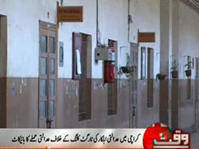 کراچی میں عدالتی اہلکار کی ٹارگٹ کلنگ کے خلاف عدالتی عملے کی جانب سے مکمل بائیکاٹ کردیا گیا۔