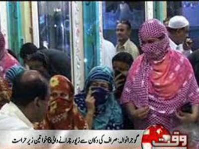 گوجرانوالہ میں صراف کی دکان سے زیور چرانے کے شک میں پو لیس نےچھ خواتین کو حراست میں لے لیا.