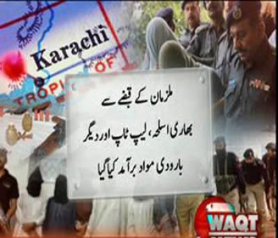 کراچی میں حساس اداروں نے لائنزایریا کے علاقے میں کارروائی کی جس میں کالعدم تنظیم سے تعلق رکھنے کے الزام میں پانچ خطرناک دہشت گردوں کوگرفتارکرلیا گیا