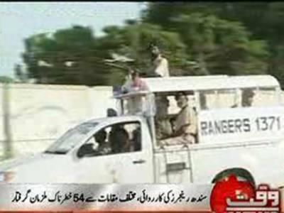 سندھ رینجرزنے امن وامان کی صورتحال برقراررکھنے کے لیے کراچی کے چودہ مقامات پرچھاپے مار کرچون خطرناک ملزمان کوگرفتارکرلیا