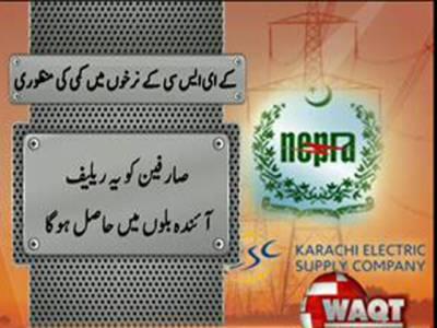 نیپرا نے کراچی الیکٹرک سپلائی کمپنی کے بجلی کے نرخوں میں کمی کی منظوری دے دی ہے۔