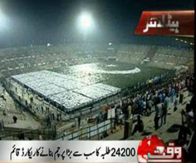 چوبیس ہزار دو سو پاکستانیوں نے دنیا کا سب سے بڑا انسانی پرچم بنا دیا۔ گنیزورلڈریکارڈ نے ریکارڈ کی سند حمزہ شہباز کے حوالے کی۔
