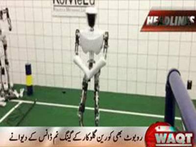 انسان تو انسان روبوٹ بھی کورین گلوکار کے گینگ نم ڈانس کے دیوانے ہوگئے ہیں.