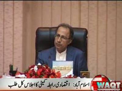 اقتصادی رابطہ کمیٹی کا اجلاس کل اسلام آباد میں طلب کر لیا گیا۔ قومی ایئر لائن کی بدحالی سمیت ملک کی مجموعی اقتصادی صورت حال کا جائزہ لیا جائے گا۔