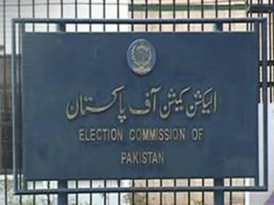 الیکشن کمیشن آف پاکستان نے سینیٹ میں ڈاکٹرعاصم حسین کی خالی نشست پرالیکشن کروانے کا شیڈول جاری کردیا.