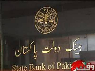 اسٹیٹ بینک نے تین ،چھ اور بارہ ماہ کے لیے دو سو تہترارب نوے کروڑ روپے کے ٹریثری بلز فروخت کردیے.