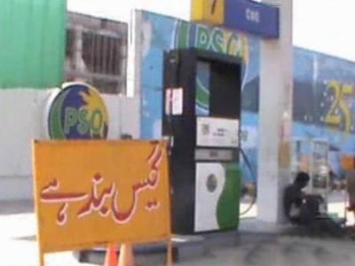 سی این جی: کراچی، اسلام آباد، راولپنڈی اور کوئٹہ سمیت مختلف شہروں میں صارفین کیلئے گیس کا حصول جوئےشیر لانےکےمترادف ہوگیا۔