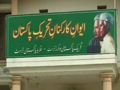 لاہورنظریہ پاکستان ٹرسٹ اور تحریک پاکستان ورکرزٹرسٹ کے زیراہتمام یوم اقبال کے سلسلے میں تقریب کا اہتمام کیا گیا۔