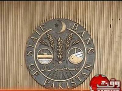 اسٹیٹ بینک نے تین ، چھ اور بارہ ماہ کیلئے ایک سو اڑتالیس ارب چھپن کروڑ روپے کے ٹریثری بلز فروخت کردیے۔