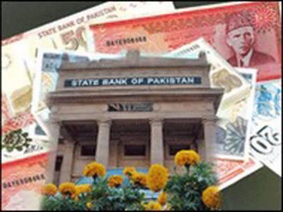 مرکزی بینک آئندہ دوماہ کیلئے نئی مانیٹری پالیسی کا اعلان آج کررہا ہے جس میں بنیادی شرح سود کا تعین کیا جائے گا۔