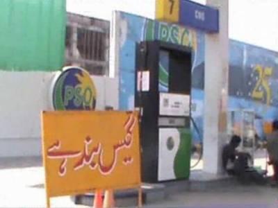 لاہور اور ریجن ٹو کے دیگر شہروں میں سی این جی اسٹیشن صبح چھ بجے سے تین دن کے لئے بند کردیئے گئے۔