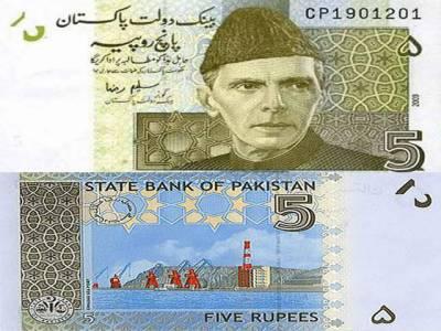 اسٹیٹ بنک نے عوام کو ایک بارپھرآگاہ کیا ہے کہ پانچ روپے کا نوٹ تبدیل کروالیں، اکتیس دسمبرکے بعد یہ نوٹ نہیں چلے گا۔