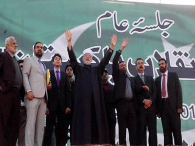 چودہ جنوری کو اسلام آباد کو دنیا کا سب سے بڑا تحریر اسکوائر بنادیں گے۔ ملکی نظام بدلنے تک اسلام آباد سے واپس نہیں آئیں گے۔ ڈاکٹر طاہرالقادری