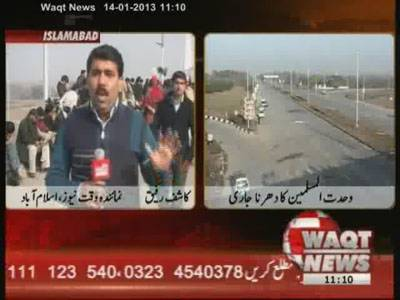 Long March & Wahdat e Muslimeen,s Sit-in News Package 14 January 2013