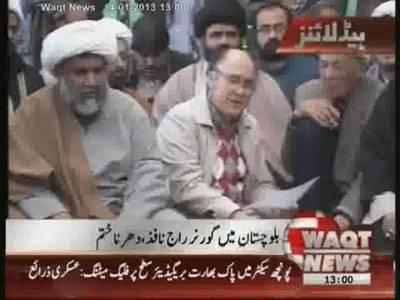 Waqtnews Headlines 01:00 PM 14 January 2013