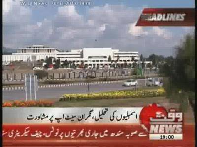Waqtnews Headlines 07:00 PM 30 January 2013