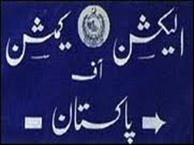 الیکشن کمیشن آف پاکستان نے انتخابی فہرستوں کی تصدیق کےلئےکراچی کو تین زونز میں تقسیم کرنے کا فیصلہ کیا ہے، جبکہ شکایات کے اندراج کے لئے صوبائی الیکشن کمیشن سندھ میں آرمی اسسٹنس سیل بھی قائم کر دیا گیا ہے۔