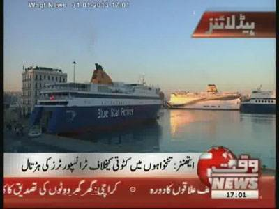 Waqtnews Headlines 05:00 PM 31 January 2013