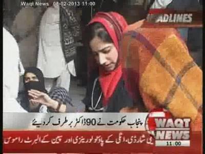 Waqtnews Headlines 11:00 AM 08 February 2013