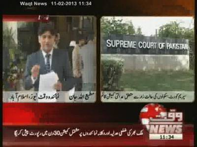 Government Schools Case in SC 11 February 2013