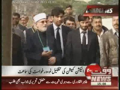 Waqtnews Headlines 03:00 PM 11 February 2013